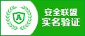 安全联盟实名认证