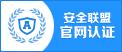 安全联盟官网认证