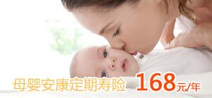 """""""好孕""""母婴安康定期寿险方案"""